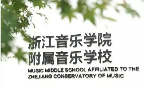 浙江音乐学院附属音乐学校2021年招生预告