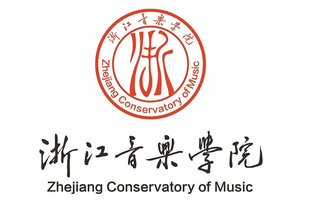 浙江音乐学院2021年全日制本科招生简章