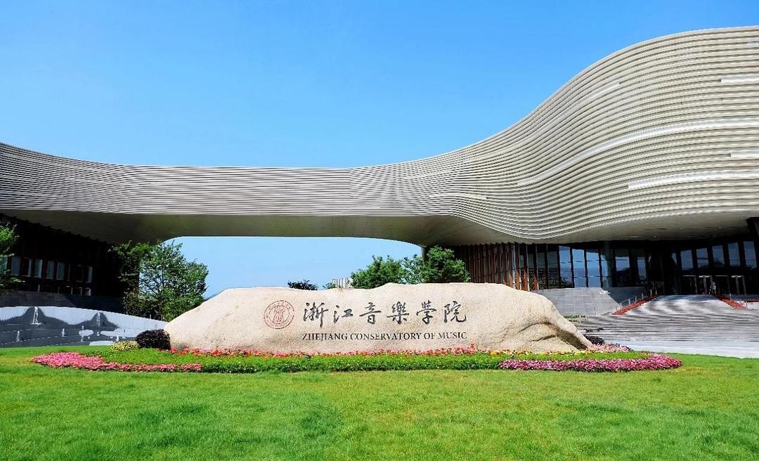 浙江音乐学院2021年硕士研究生招生章程